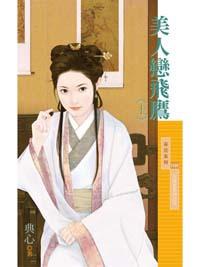 美人恋飞鹰(上)(大堂风系列5)