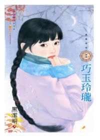 巧玉玲珑(凤凰奇侠系列⑤)