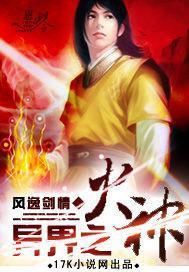 异界之火神