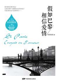 假如巴黎相信爱情