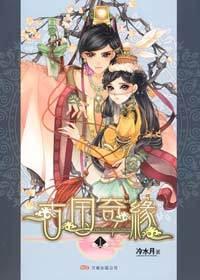 古国奇缘(上)
