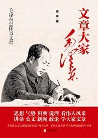 毛泽东怎样写文章