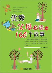 优秀父母必读的160个故事