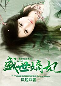 逼嫁残王:盛世嫡妃_凤轻_言情小说-新浪读书