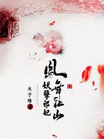 凤舞江山:妖孽邪妃