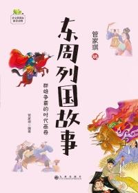 东周列国故事