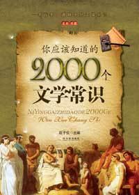 你应该知道的2000个文学常识