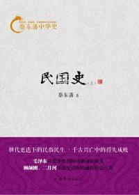 蔡东藩中华史:民国史(上册)