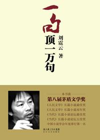 刘震云讲述中国人的千年孤独:一句顶一万句(新浪独家全本)