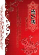 璃妃传(全文)