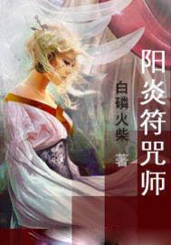 阳炎符咒师
