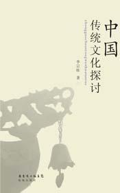 中国传统文化探讨