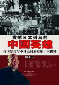 震撼日本列岛的中国英雄