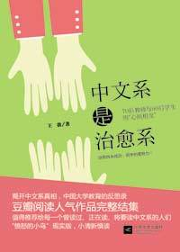 中文系是治愈系