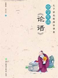 孔子研究院国学课堂:中学生读《论语》