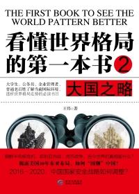看懂世界格局的第一本书2•大国之略