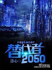 替代者2050