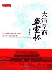 大清皇商盛宣怀:一个超越胡雪岩的红顶商人:全2册