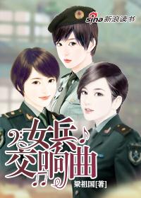 女兵交响曲