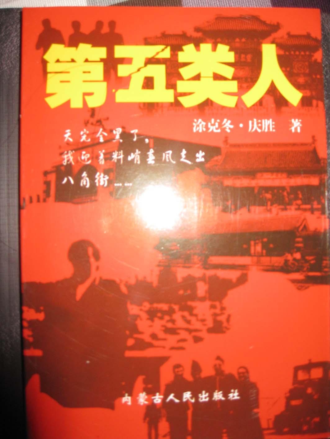 第五类人tkd1956军事小说文化1063