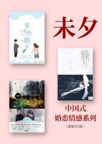 未夕中国式婚恋情感系列(套装共3册)
