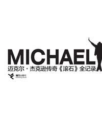 迈克尔:《滚石》全记录迈克尔·杰克逊传奇
