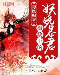 毒凰归来:摄政王的妖娆暴君
