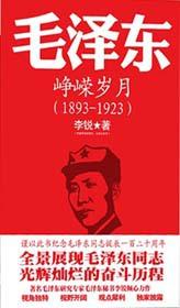 毛泽东传:峥嵘岁月