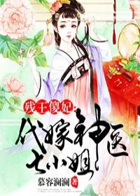 残王傻妃:代嫁神医七小姐
