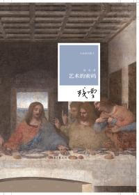 名家名作·小说家的散文:艺术的密码