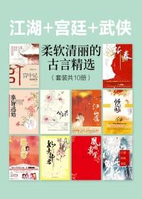 江湖+宫廷+武侠 柔软清丽的古言精选(套装共10册)