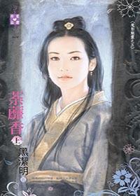 荼蘼香(上)(魔影魅灵5)