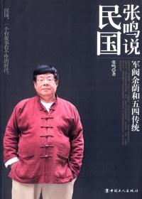 张鸣说民国:军阀余荫和五四传统