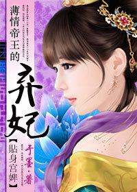 薄情帝王的新妃:贴身宫婢