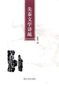 先秦文学讲疏