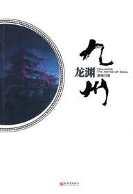 九州·龙渊