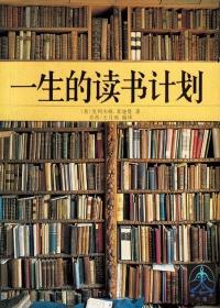 一生的读书计划