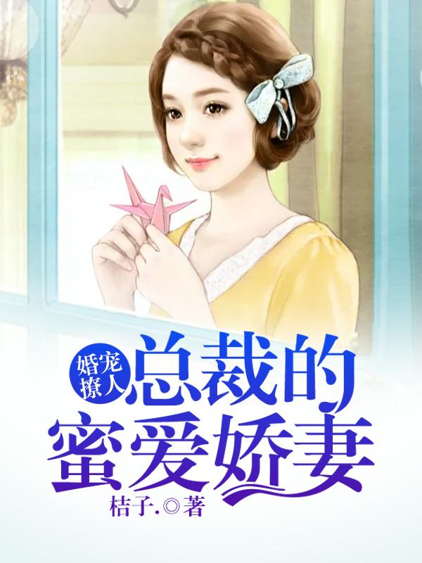 婚宠撩人:总裁的蜜爱娇妻