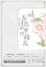 杏花如梦作梅花·杏之卷