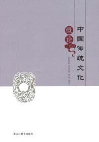 中华传统文化概论