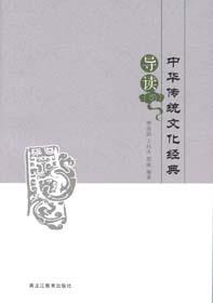 中华传统文化经典导读