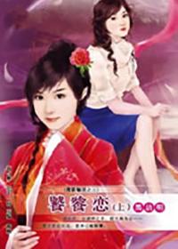 饕餮恋(上、下)(魔影魅灵3)