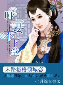 哑妻不下堂(全本)