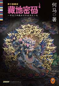 藏地密码1:一部关于西藏的百科全书式小说
