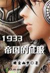 1933  帝国的征服