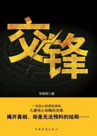 交锋:多年悬案引来的江湖围剿