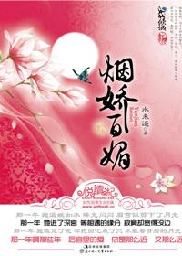 烟娇百媚(全文)