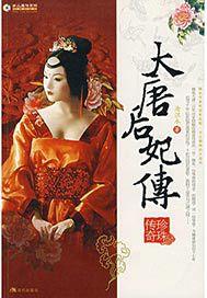 大唐后妃传:珍珠传奇2