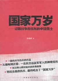 国家万岁:记因战争而伤残的中国勇士