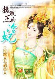摄政王的冷妃